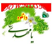 ایام نوروز مقارن با ایام شهادت حضرت زهرا (سلام الله علیها)!